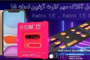 مبدل جدید R-Sim نسخه ۱۵ و ۱۴